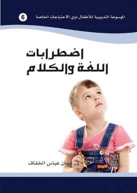 الموسوعة التدريبية للاطفال ذوي الاحتياجات الخاصة -اضطرابات اللغة والكلام (6)