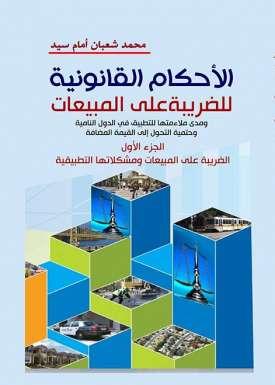 الاحكام القانونية للضريبة على المبيعات ج1 (الضريبة على المبيعات ومشكلاتها التطبيقية )