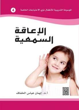 الموسوعة التدريبية للاطفال ذوي الاحتياجات الخاصة -الاعاقة السمعية (4)