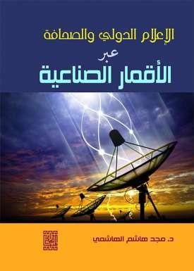 الإعلام الدولي ونقل الأخبار عبر الأقمار الصناعية