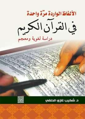 الألفاظ الواردة مرة واحدة في القرآن الكريم -دراسة لغوية ومعجم