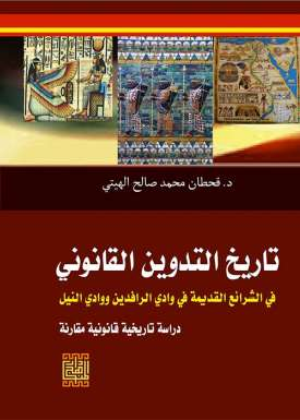 تاريخ التدوين القانوني في الشرائع القديمة /وادي الرافدين ووادي النيل
