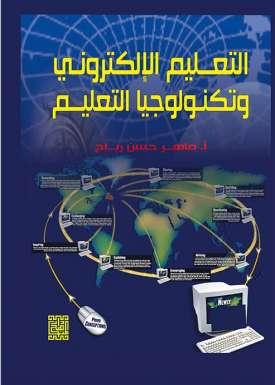 التعليم الالكتروني وتكنولوجيا التعليم