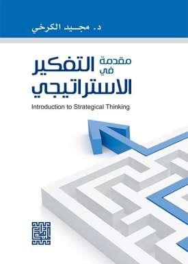 مقدمة في التفكير الاستراتيجي