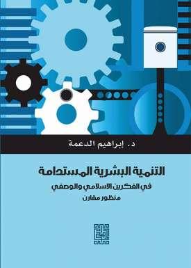 التنمية البشرية المستدامة في الفكرين الاسلامي والوصفي -منظور مقارن