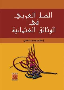 الخط العربي في الوثائق العثمانية