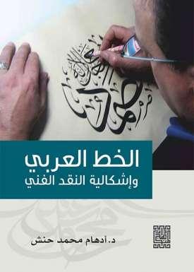 الخط العربي واشكالية النقد الأدبي