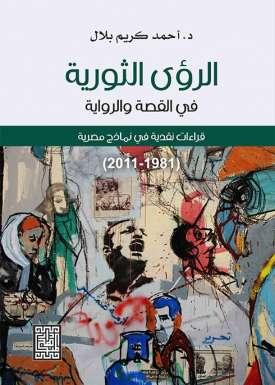 الرؤى الثورية في القصة والرواية -قراءات نقدية في نماذج مصرية