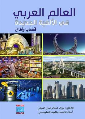 العالم العربي في الالفية الجديدة قضايا وآفاق