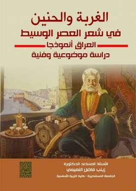الغربة والحنين في شعر العصر الوسيط -العراق انموذجا (دراسة موضوعية وفنية)
