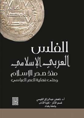 الفلس العربي الإسلامي