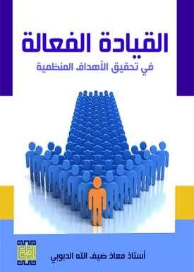القيادة الفعالة لتحقيق الأهداف المنظمية