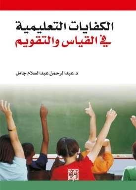 الكفايات التعليمية في القياس والتقويم