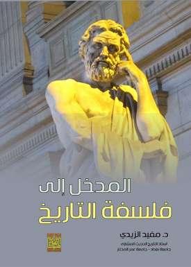 المدخل إلى فلسفة التاريخ