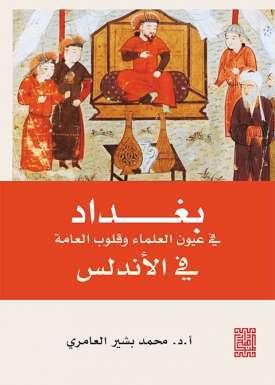 بغداد في عيون العلماء وقلوب العامة في الأندلس