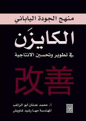 تطوير وتحسين الانتاجية باتباع منهج الجودة الياباني (الكايزن )