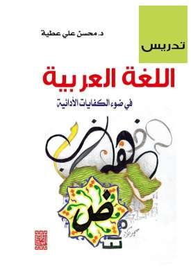 تدريس اللغة العربية في ضوء الكفايات الأدائية