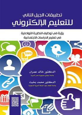 تطبيقات الجيل الثاني للتعليم الالكتروني رؤية في توظيف النظرية التواصلية في الدراسات الاجتماعية