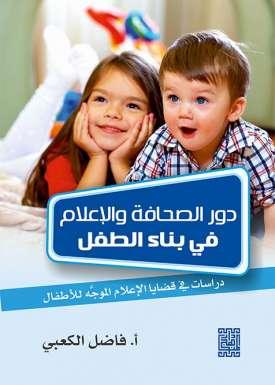 دور الصحافة والاعلام في بناء الطفل دراسات ومباحث في قضايا الاعلام الموجه للاطفال