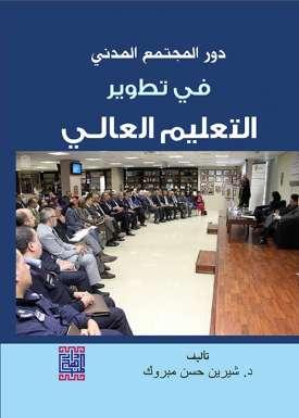 دور المجتمع المدني في تطوير التعليم العالي