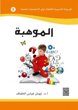 الموسوعة التدريبية للاطفال ذوي الاحتياجات الخاصة -الموهبة (8)