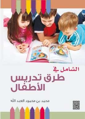 الشامل في طرق تدريس الاطفال