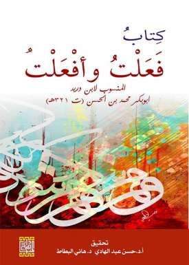 كتاب فَعَلت وأفعَلت المنسوب لابن دريد -ابو بكر محمد بن الحسن (ت 321 هــ)