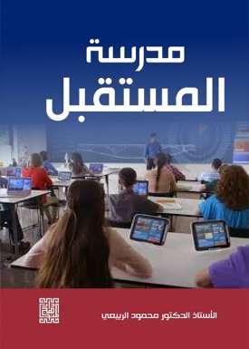 مدرسة المستقبل