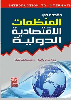 مقدمة في المنظمات الاقتصادية الدولية