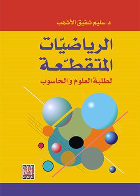 الرياضيات المتقطعة لطلبة العلوم والحاسوب