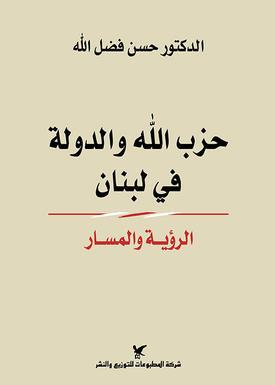 حزب الله والدولة في لبنان
