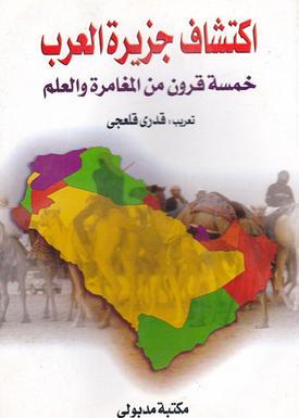 اكتشاف جزيرة العرب - خمسة قرون من المغامرة والعلم