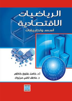 الرياضيات الاقتصادية أسس وتطبيقات