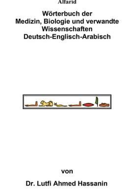 القاموس الطبي - ألماني - انجليزي - عربي الجزء الأول