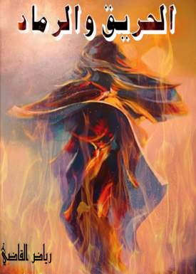 الحريق والرماد