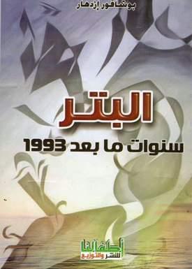 البتر سنوات ما بعد 1993