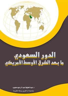 الدور السعودي ما بعد الشرق الاوسط الامريكي