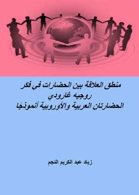 منطق العلاقة بين الحضارات في فكر روجية غارودي الحضارتان العربية والأوروبية أنموذجاً