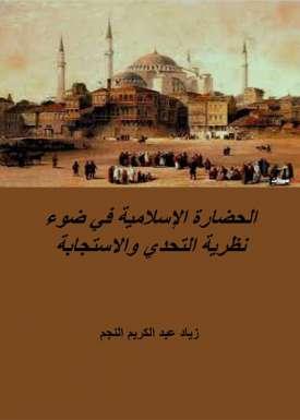 الحضارة الإسلامية في ضوء نظرية التحدي والاستجابة