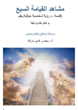 مشاهد القيامة السبع