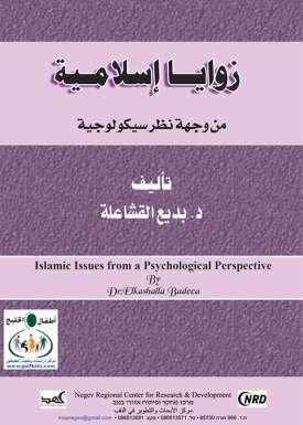 زوايا اسلامية من وجهة نظر سيكولوجية