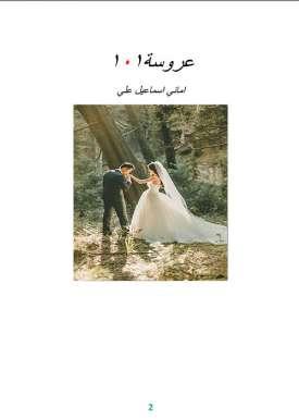 عروسة 101