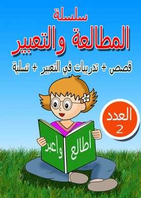 سلسلة المطالعة والتعبير 2
