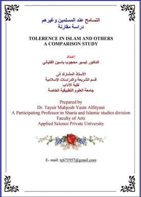 التسامح عند المسلمين وغيرهم - دراسة مقارنة