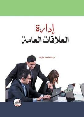 إدارة العلاقات العامة