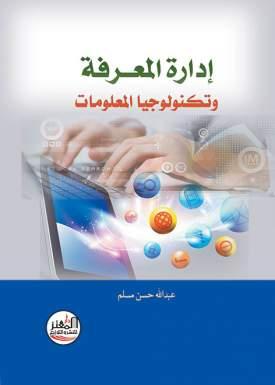 إدارة المعرفة وتكنولوجيا المعلومات