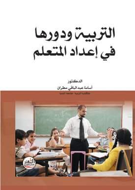 التربية ودورها في اعداد المتعلم