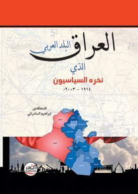 العراق البلد العربي الذي نخره السياسيون 1914 - 2003 م