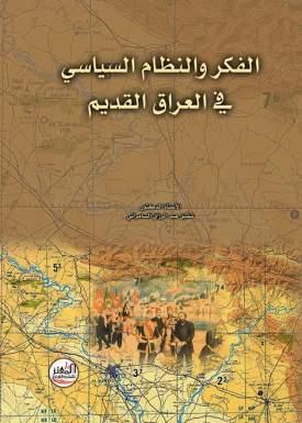 الفكر والنظام السياسي في العراق القديم