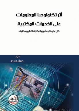 أثر تكنولوجيا المعلومات على الخدمات المكتبية